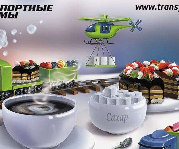 иллюстрация для календаря транспортной компании – Новости студии дизайна «Aedus Design»
