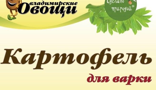 дизайн упаковки картофеля – Новости студии дизайна «Aedus Design»