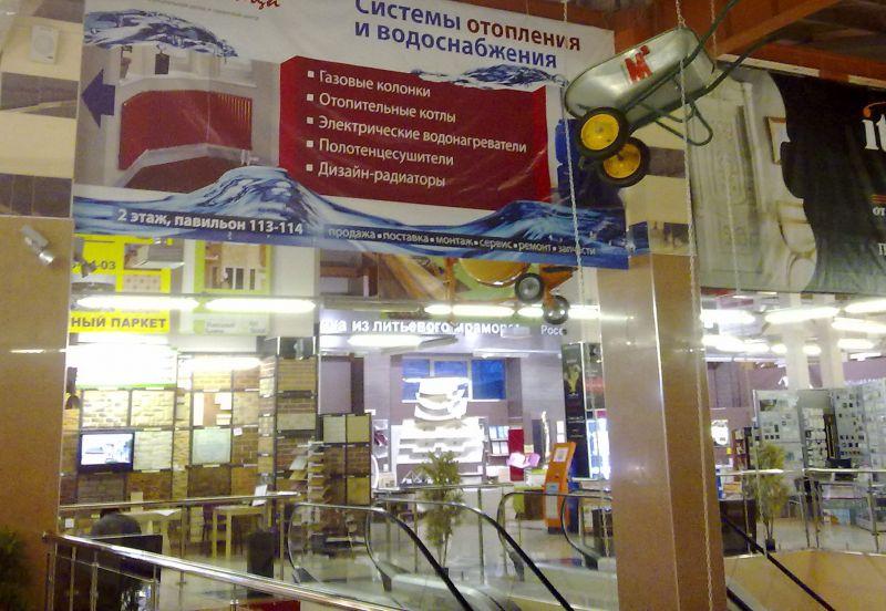 дизайн широкоформатного баннера для торгового центра – Новости студии дизайна «Aedus Design»