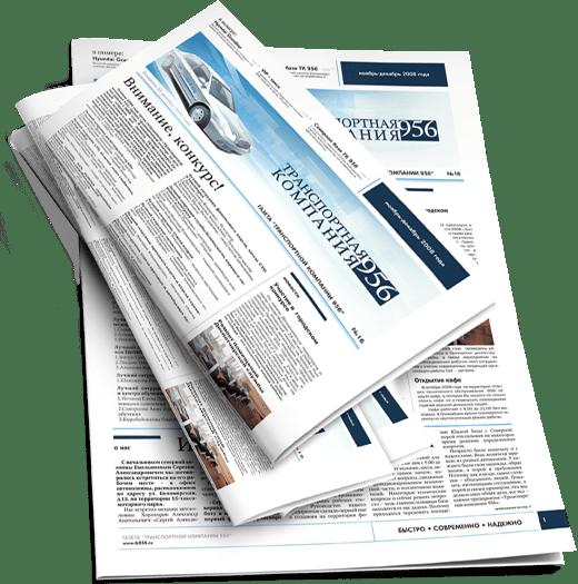 Корпоративная газета «ТК 956» в разделе «Разное» портфолио дизайн-студии «Aedus Design»