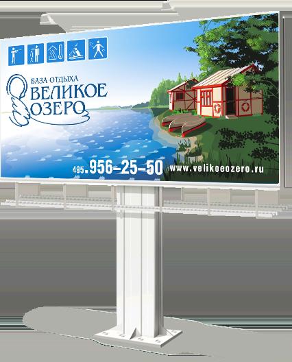 Биллборд «Великое Озеро» в разделе «Наружная реклама» портфолио дизайн-студии «Aedus Design»