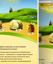 Сайт «Владимирские овощи»