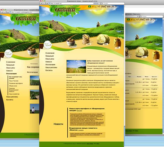 Сайт «Владимирские овощи» в разделе «Сайты» портфолио дизайн-студии «Aedus Design»
