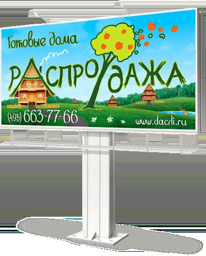Биллборд «Dachi.ru» в разделе «Наружная реклама» портфолио дизайн-студии «Aedus Design»