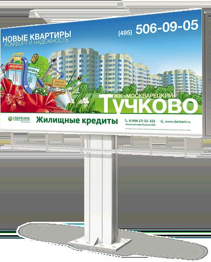 Биллборд «Тучково» в разделе «Наружная реклама» портфолио дизайн-студии «Aedus Design»