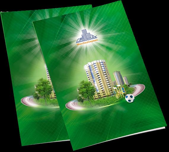 Буклет «ЖилХозСервис» в разделе «Брошюры, каталоги» портфолио дизайн-студии «Aedus Design»