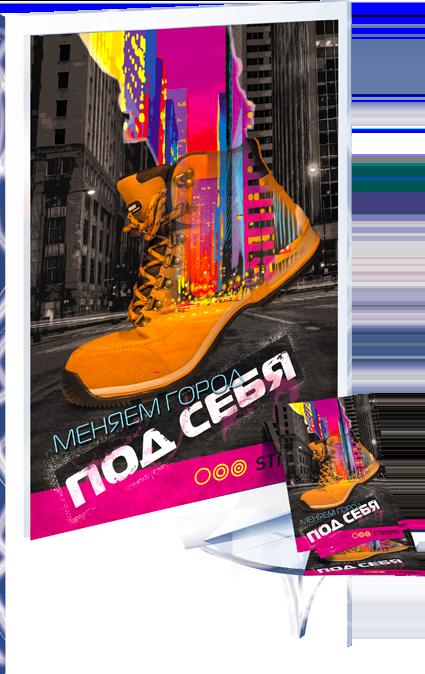 Постеры «Strobbs» в разделе «Наружная реклама» портфолио дизайн-студии «Aedus Design»