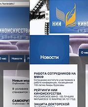Сайт «НИИ Киноискусства»