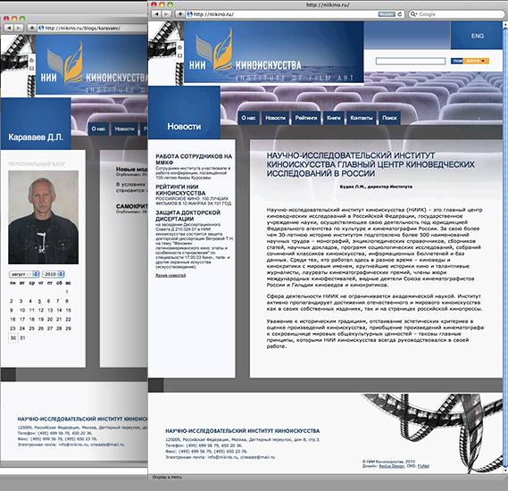 Сайт «НИИ Киноискусства» в разделе «Сайты» портфолио дизайн-студии «Aedus Design»