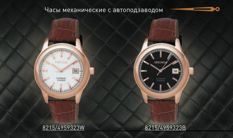 дизайн каталога часов – Новости студии дизайна «Aedus Design»