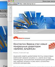 Сайт «БИЗНЕС АЛЬЯНС» в портфолио студии дизайна «Aedus Design»