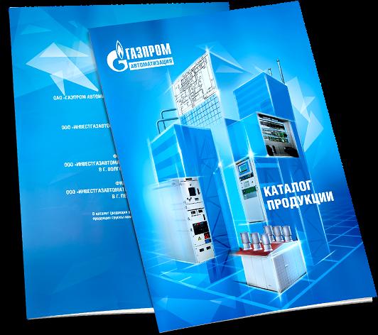 Каталог «Газпром Автоматизация» в разделе «Брошюры, каталоги» портфолио дизайн-студии «Aedus Design»
