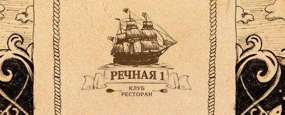 фирменный стиль ресторана. фрагмент – Новости студии дизайна «Aedus Design»
