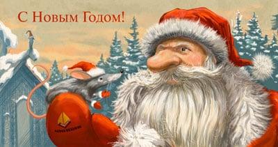 новогодняя открытка дед мороз