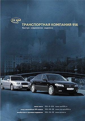рекламный модуль такси