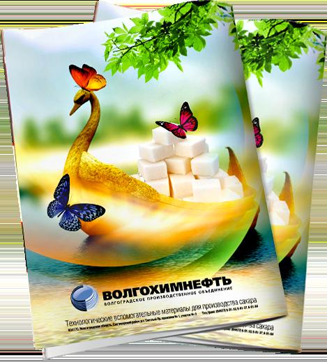 Дизайн рекламного модуля «Волгохимнефть» в разделе «Рекламные модули» портфолио дизайн-студии «Aedus Design»