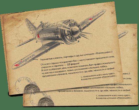 Дизайн открытки Itelligence, 23 февраля в разделе «Открытки» портфолио дизайн-студии «Aedus Design»