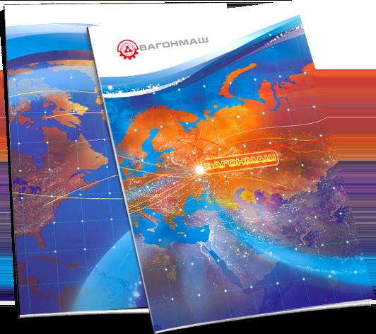 Презентационный буклет «Вагонмаш» в разделе «Брошюры, каталоги» портфолио дизайн-студии «Aedus Design»