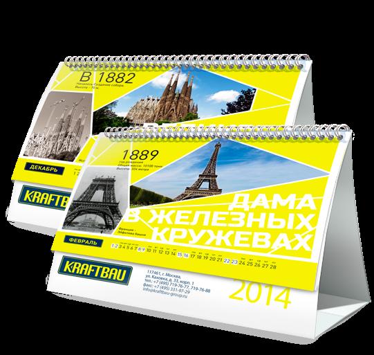 Календарь-домик «Kraftbau» в разделе «Календари» портфолио дизайн-студии «Aedus Design»