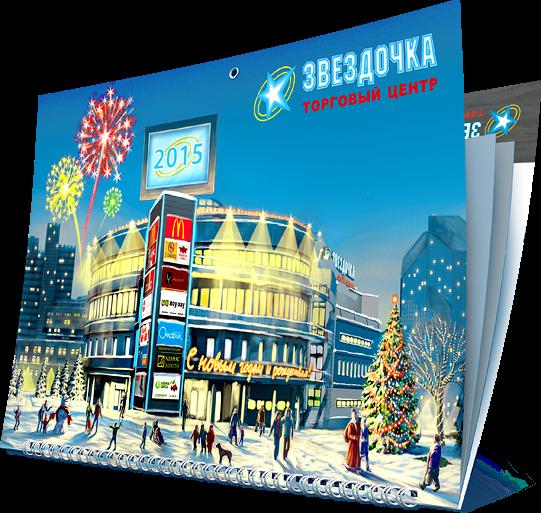Календарь «ТЦ Звездочка» в разделе «Календари» портфолио дизайн-студии «Aedus Design»