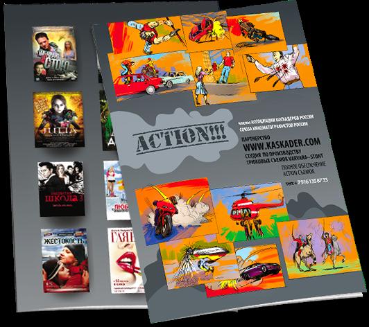 Буклет студии трюковых съемок «Varvara-Stunt» в разделе «Брошюры, каталоги» портфолио дизайн-студии «Aedus Design»