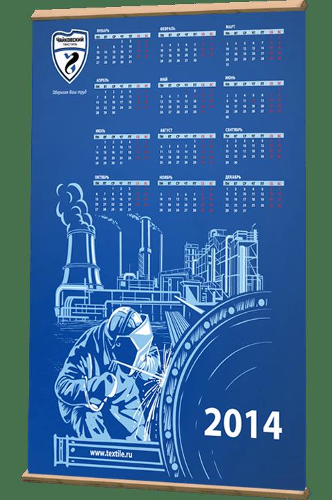 Календарь «Чайковский Текстиль» в разделе «Календари» портфолио дизайн-студии «Aedus Design»