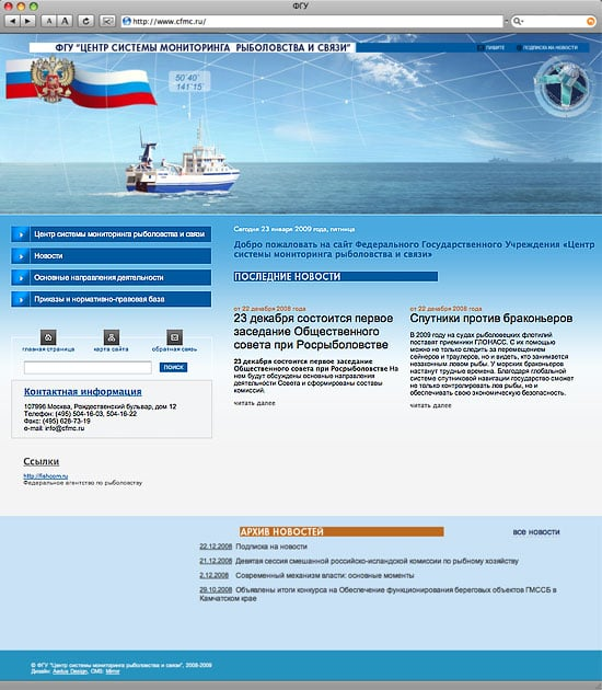 дизайн рыболовного сайта