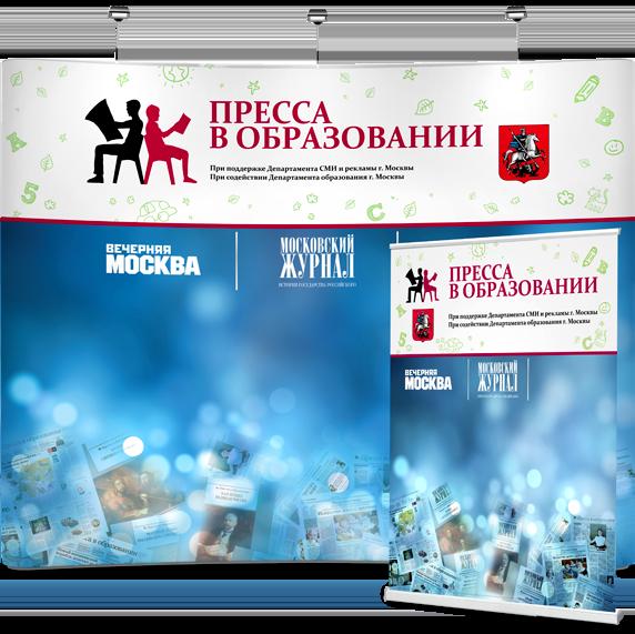 Дизайна стенда pop-up «Вечерняя Москва» в разделе «Наружная реклама» портфолио дизайн-студии «Aedus Design»