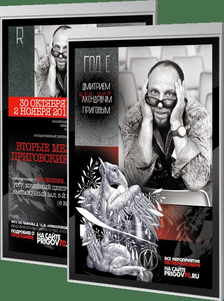 Дизайн лайт-боксов в метро «Prigov70» в разделе «Наружная реклама» портфолио дизайн-студии «Aedus Design»