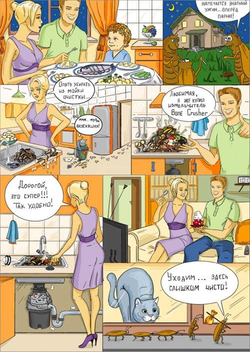 Комикс для буклета ООО «Столица» в разделе «Иллюстрации» портфолио дизайн-студии «Aedus Design»