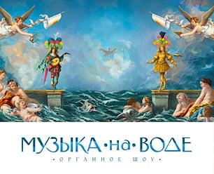 фирменный стиль музыка на воде
