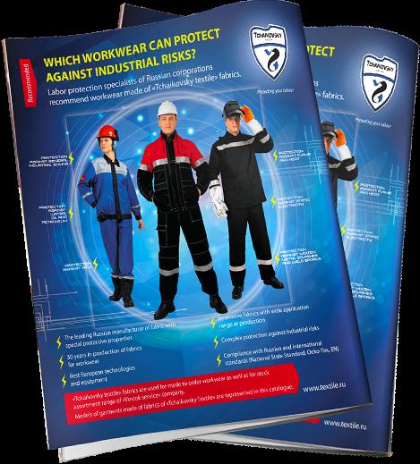 Рекламный модуль «Чайковский текстиль» в разделе «Рекламные модули» портфолио дизайн-студии «Aedus Design»