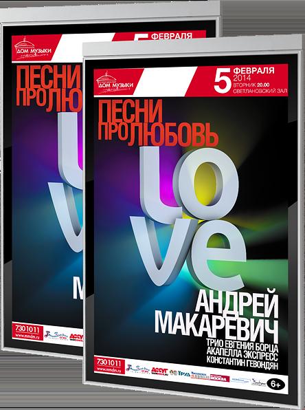 Афиши проекта «Love. Песни про любовь» в ММДМ в разделе «Афиши» портфолио дизайн-студии «Aedus Design»