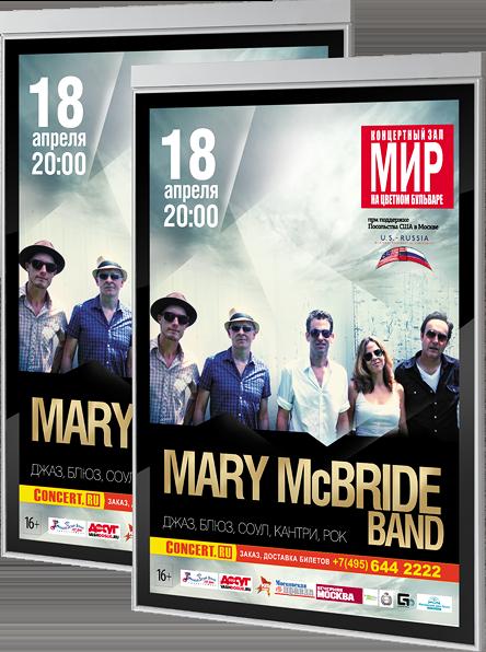 Афиши концерта в Москве в туре Mary McBride BAND. в разделе «Афиши» портфолио дизайн-студии «Aedus Design»