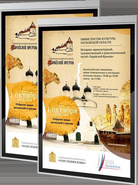 Афиши «Зарайский Кремль» в разделе «Афиши» портфолио дизайн-студии «Aedus Design»
