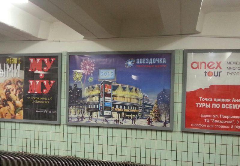 иллюстрация дизайн студии в московском метро – Новости студии дизайна «Aedus Design»