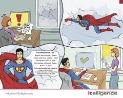 Супермен спасает SAP пользователей!