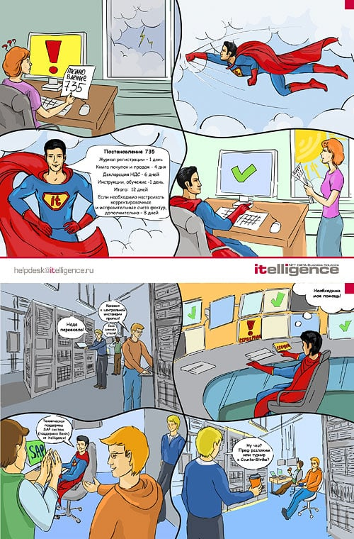 Серия комиксов Itelligence в разделе «Иллюстрации» портфолио дизайн-студии «Aedus Design»