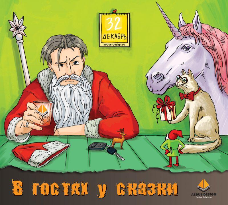 Новый год. Сказка. Иллюстрация – Новости студии дизайна «Aedus Design»