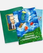 Презентационный буклет фестиваля Команда «Толерантность»