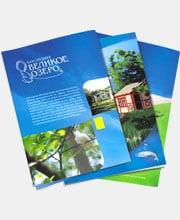 Презентационный буклет «Великое Озеро»
