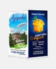 Выставочные стенды Азарово / Новое Лапино