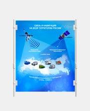 Постер «Гонец. Спутниковая система»