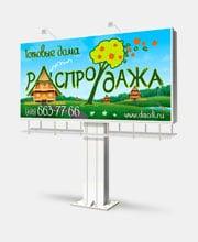 Биллборд «Dachi.ru»