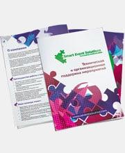 Буклет «Smart Event Solutions» в портфолио студии дизайна «Aedus Design»