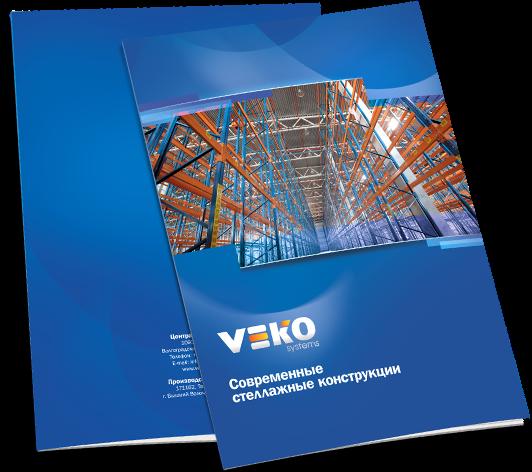 Каталог «VEKO Systems» в разделе «Брошюры, каталоги» портфолио дизайн-студии «Aedus Design»