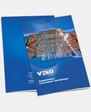 Каталог «VEKO Systems» в портфолио студии дизайна «Aedus Design»