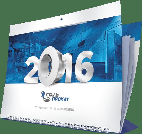 Календарь «Стальпрокат» в разделе «Календари» портфолио дизайн-студии «Aedus Design»