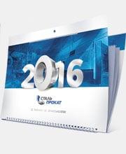 Календарь «Стальпрокат»