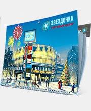 Календарь «ТЦ Звездочка» в портфолио студии дизайна «Aedus Design»